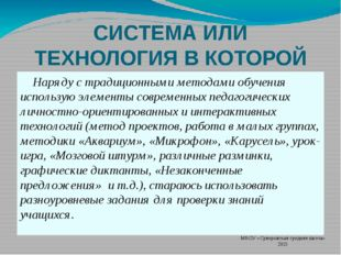 Стародубцева А.М. МБОУ «Суворовская средняя школа» 2015 СИСТЕМА ИЛИ ТЕХНОЛОГИ