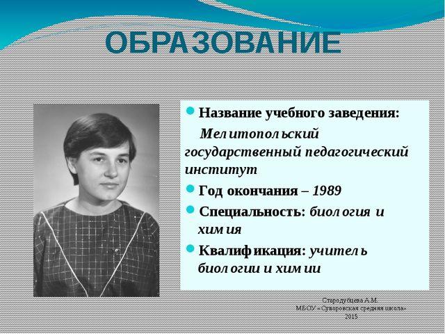 ОБРАЗОВАНИЕ Название учебного заведения: Мелитопольский государственный педаг...