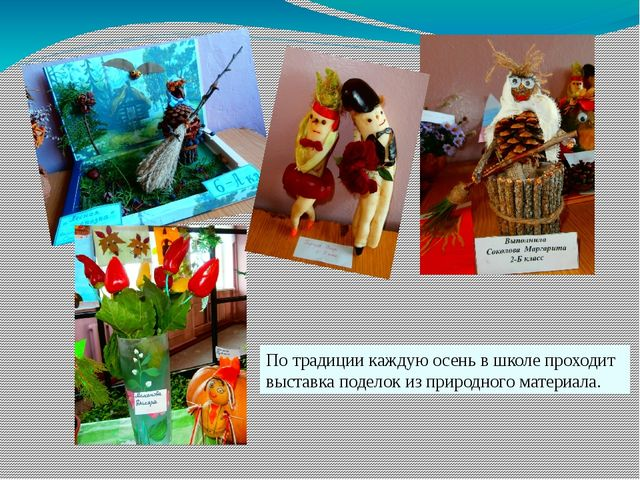 По традиции каждую осень в школе проходит выставка поделок из природного мате...