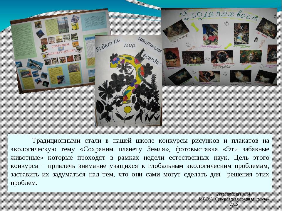 Традиционными стали в нашей школе конкурсы рисунков и плакатов на экологичес...