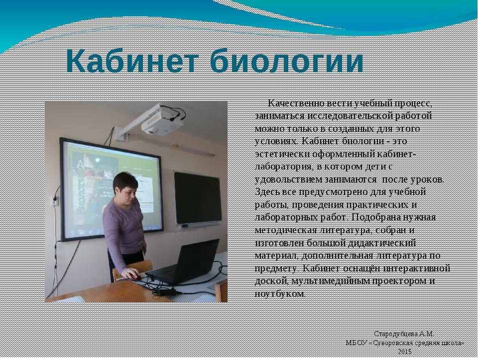 Кабинет биологии Качественно вести учебный процесс, заниматься исследовательс...
