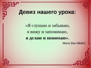 «Я слушаю и забываю, я вижу и запоминаю, я делаю и понимаю». Мати Ван Мейт