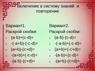 Включение в систему знаний и повторение Вариант1. Раскрой скобки: (a-b)+(c