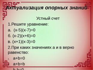 Устный счет 1.Решите уравнение: а. (х-5)(х-7)=0 б. (х-2)(х+6)=0 в. (х+1)(х-3)