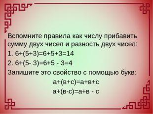 Вспомните правила как числу прибавить сумму двух чисел и разность двух чисел: