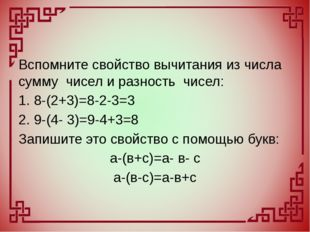 Вспомните свойство вычитания из числа сумму чисел и разность чисел: 1. 8-(2+