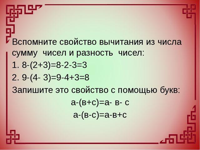 Вспомните свойство вычитания из числа сумму чисел и разность чисел: 1. 8-(2+...