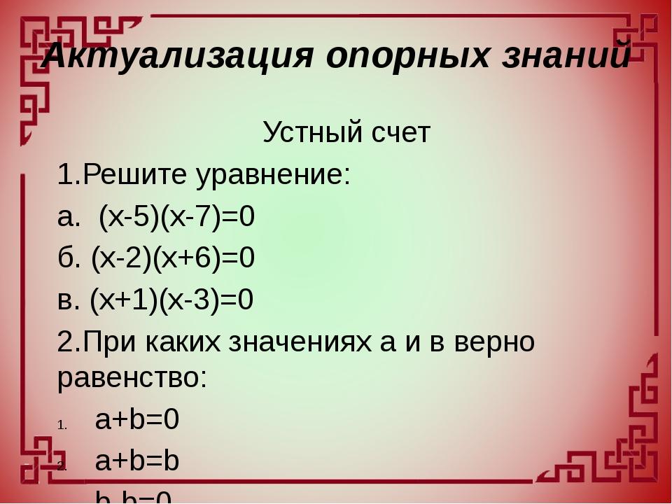 Устный счет 1.Решите уравнение: а. (х-5)(х-7)=0 б. (х-2)(х+6)=0 в. (х+1)(х-3)...
