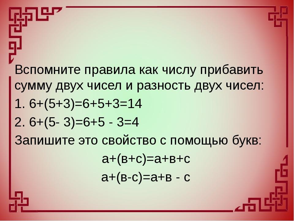 Вспомните правила как числу прибавить сумму двух чисел и разность двух чисел:...