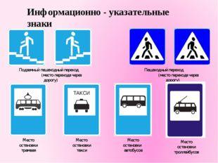 Информационно - указательные знаки Подземный пешеходный переход (место перехо
