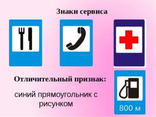 синий прямоугольник с рисунком Отличительный признак: Знаки сервиса
