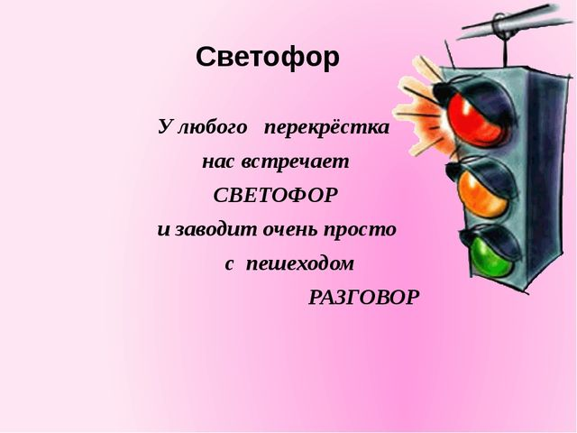 Светофор У любого перекрёстка нас встречает СВЕТОФОР и заводит очень просто c...