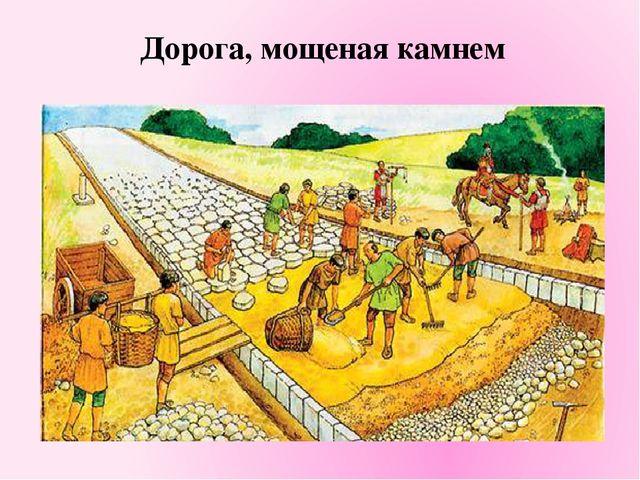 Дорога, мощеная камнем