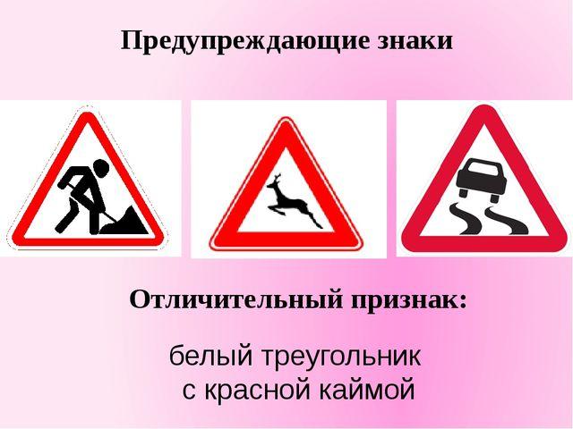 Предупреждающие знаки Отличительный признак: белый треугольник с красной каймой