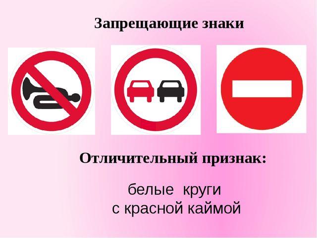 Запрещающие знаки Отличительный признак: белые круги с красной каймой