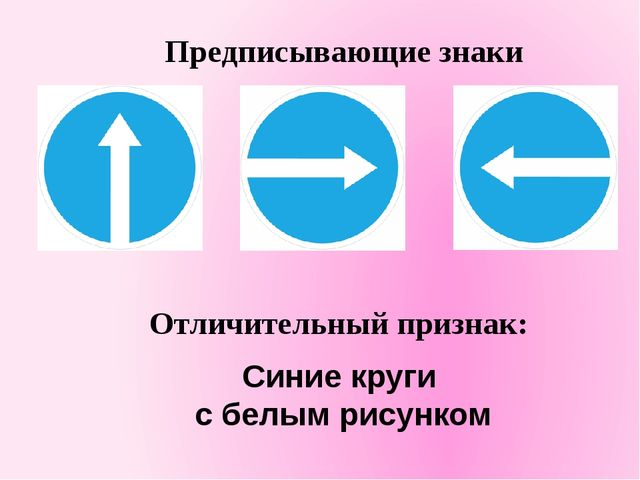 Предписывающие знаки Отличительный признак: Синие круги с белым рисунком