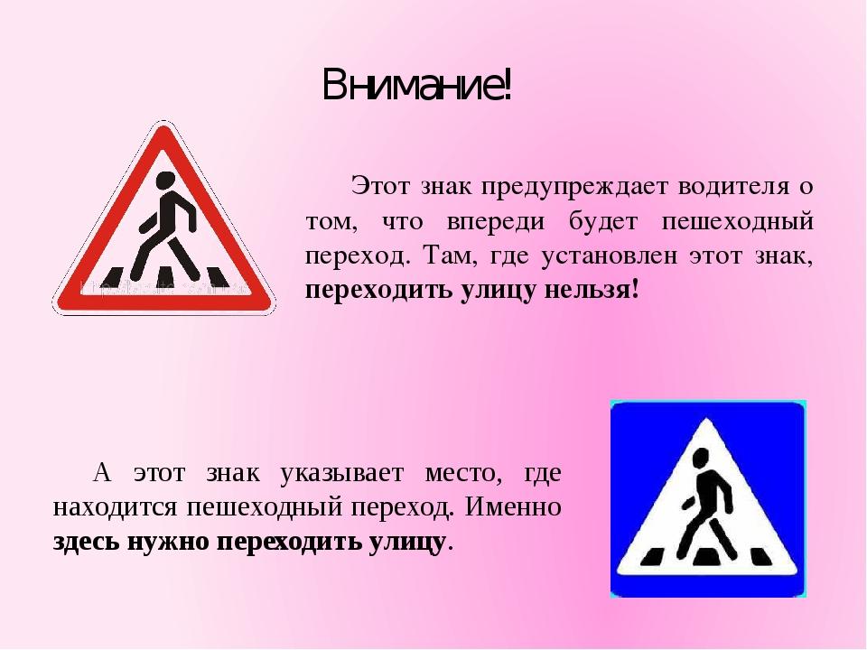 Внимание! Этот знак предупреждает водителя о том, что впереди будет пешеходны...
