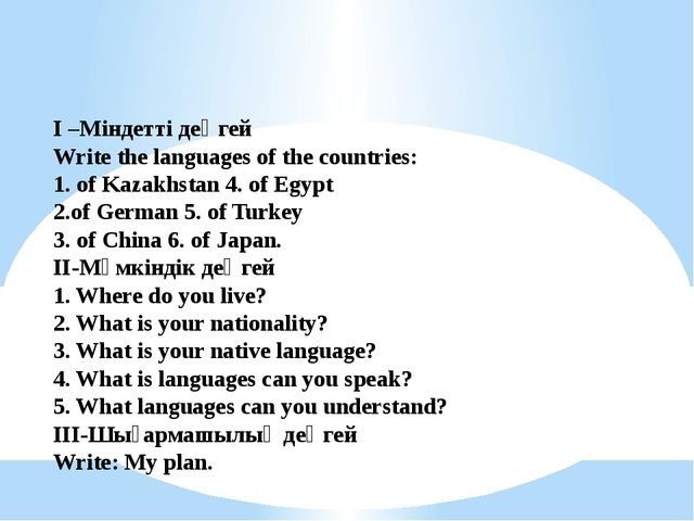 I –Міндетті деңгей  Write the languages of the countries:  1. of Kazakhstan 4...