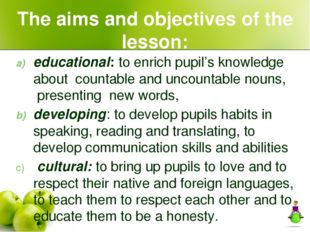 The aims and objectives of the lesson: educational: to enrich pupil's knowled