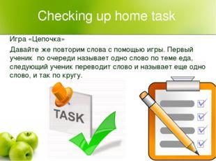 Checking up home task Игра «Цепочка» Давайте же повторим слова с помощью игры