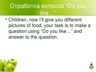"""Отработка вопроса """"Do you like…"""" Children, now I'll give you different pictur"""