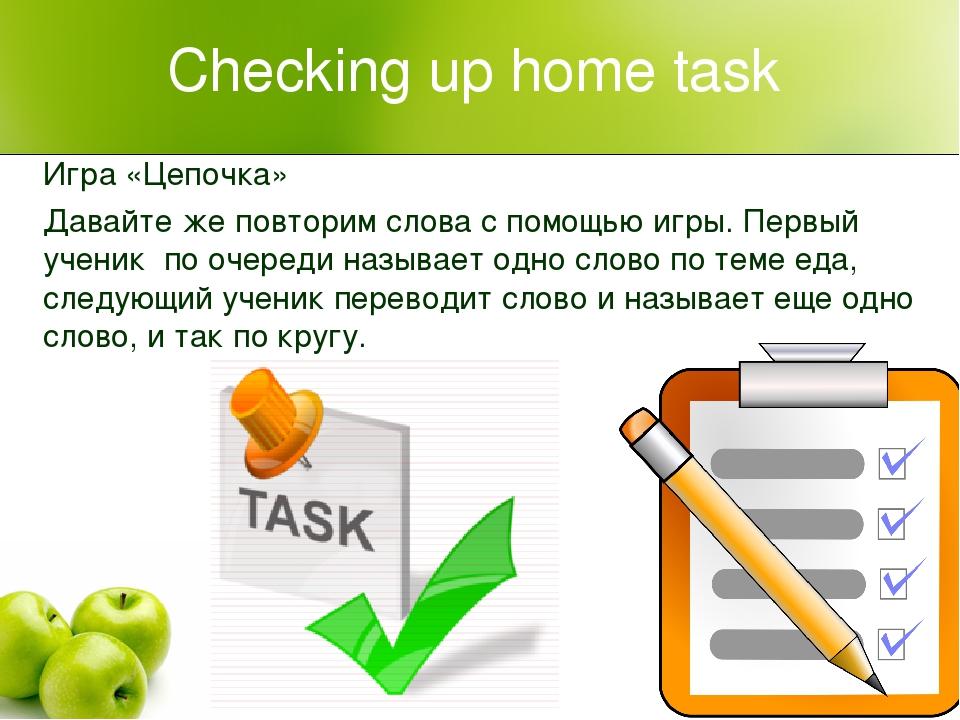 Checking up home task Игра «Цепочка» Давайте же повторим слова с помощью игры...