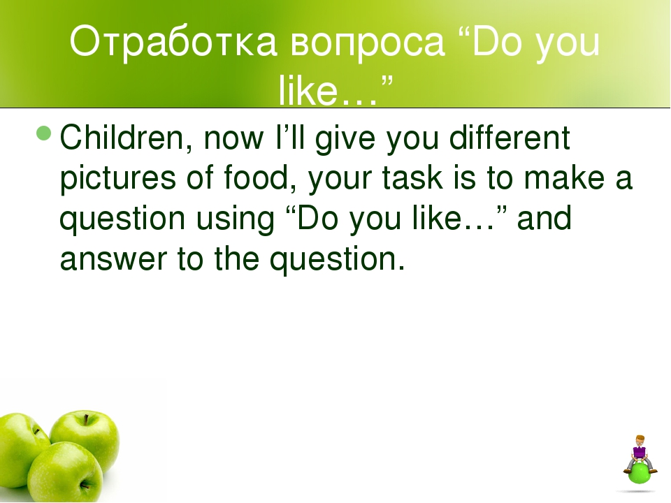 "Отработка вопроса ""Do you like…"" Children, now I'll give you different pictur..."