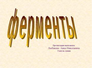 Презентацию выполнила: Любакова Анна Николаевна Учитель химии