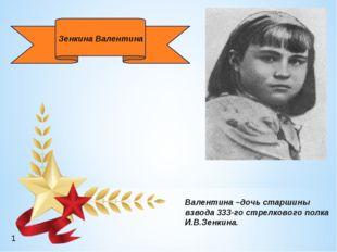 Валентина –дочь старшины взвода 333-го стрелкового полка И.В.Зенкина. Зенкин