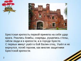 Брестская крепость первой приняла на себя удар врага. Рвались бомбы, снаряды