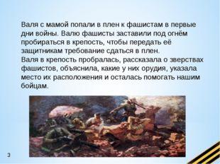 Валя с мамой попали в плен к фашистам в первые дни войны. Валю фашисты заста
