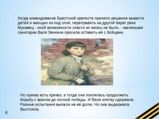 Когда командование Брестской крепости приняло решение вывести детей и женщин