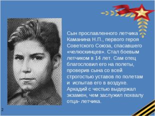 Сын прославленного летчика Каманина Н.П., первого героя Советского Союза, спа