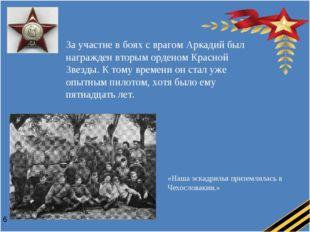 За участие в боях с врагом Аркадий был награжден вторым орденом Красной Звезд