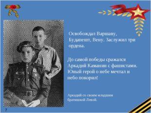 Освобождал Варшаву, Будапешт, Вену. Заслужил три ордена. До самой победы сраж
