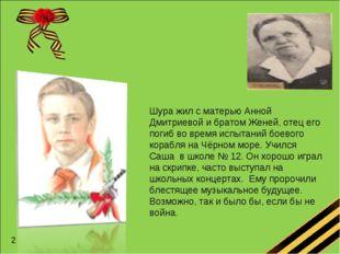 Шура жил с матерью Анной Дмитриевой и братом Женей, отец его погиб во время и
