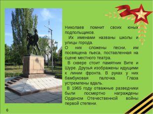 Николаев помнит своих юных подпольщиков. Их именами названы школы и улицы гор
