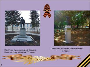 Памятник пионеру-герою Василю Шишковскому в Шумске, Украина Памятник Василию