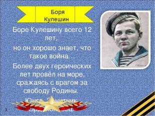 Боре Кулешину всего 12 лет, но он хорошо знает, что такое война… Более двух г