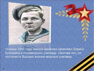 Осенью 1944 года экипаж крейсера провожал Бориса Кулешина в Нахимовское учил