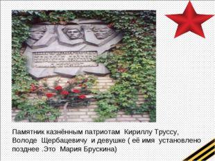 Памятник казнённым патриотам Кириллу Труссу, Володе Щербацевичу и девушке ( е