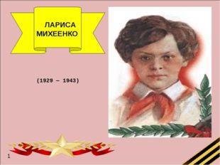 ЛАРИСА МИХЕЕНКО (1929—1943) 1