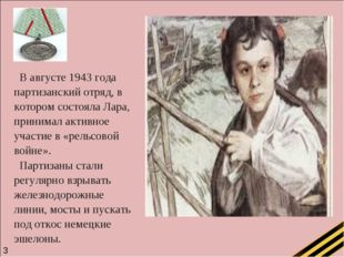 В августе 1943 года партизанский отряд, в котором состояла Лара, принимал акт
