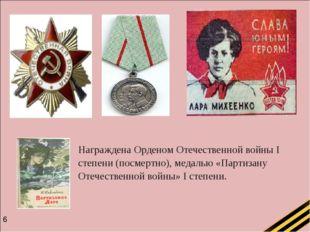 Награждена Орденом Отечественной войныI степени (посмертно), медалью «Партиз