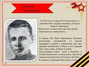 Виктор Черевичкин В 1925 году в городеРостове-на-Дону, в рабочей семье роди