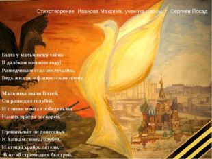 Стихотворение Иванова Максима, ученика школы г. Сергиев Посад Была у мальчишк