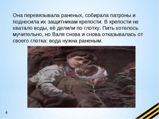 Она перевязывала раненых, собирала патроны и подносила их защитникам крепост...