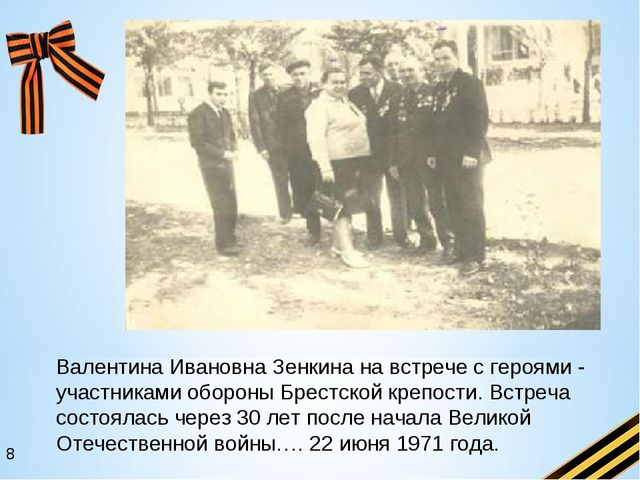 Валентина Ивановна Зенкина на встрече с героями - участниками обороны Брестс...