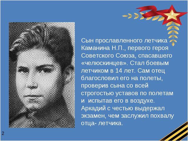 Сын прославленного летчика Каманина Н.П., первого героя Советского Союза, спа...