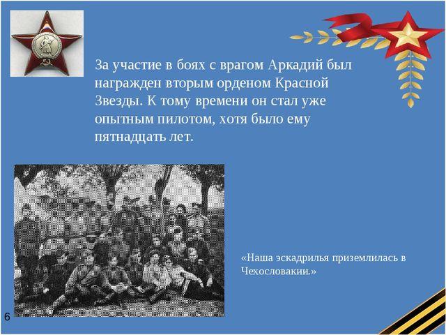 За участие в боях с врагом Аркадий был награжден вторым орденом Красной Звезд...